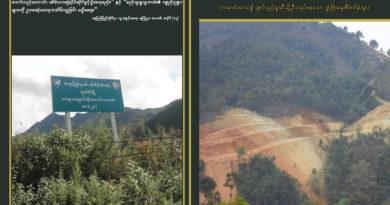 ခြံမြေများအဓမ္မသိမ်းပိုက်ခံရခြင်း အစီရင်ခံစာ